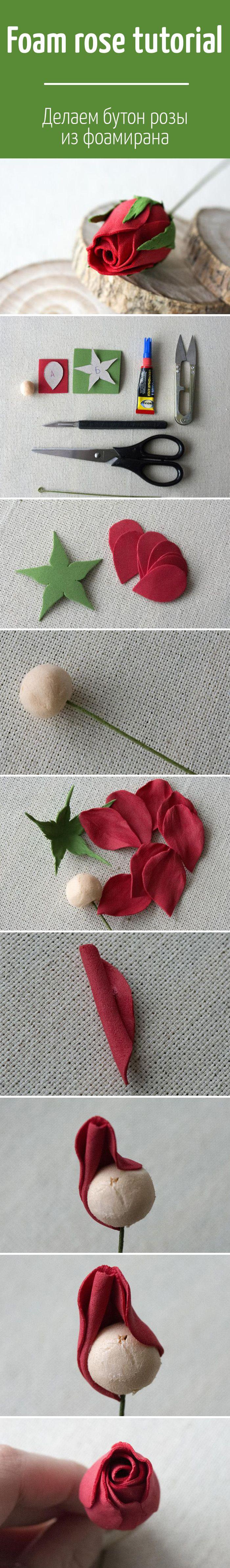 FOM Foam rose tutorial ДеРаем бутон розы из фоамирана