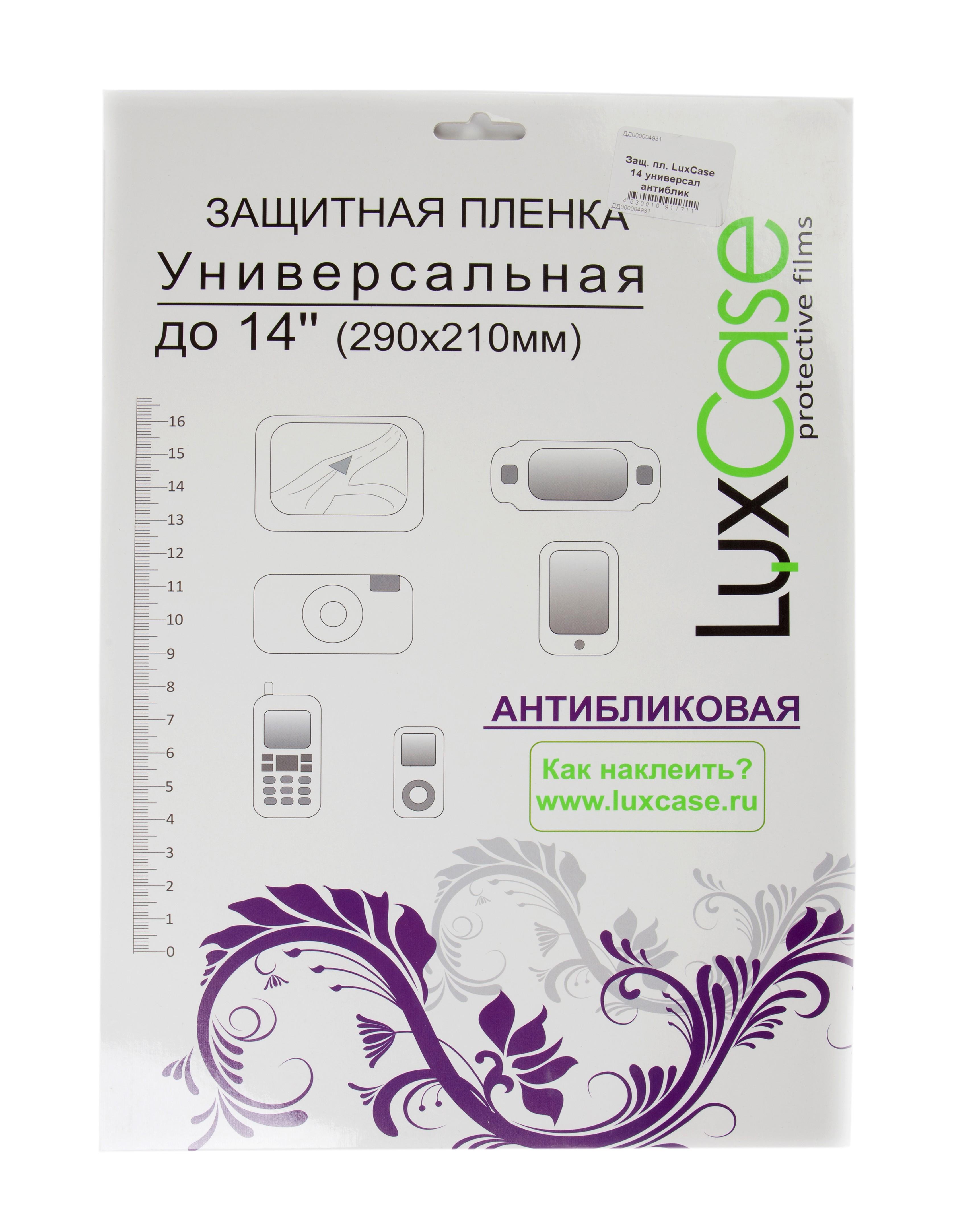 f03 zawita displey luxcase 14 universal antiblik 1