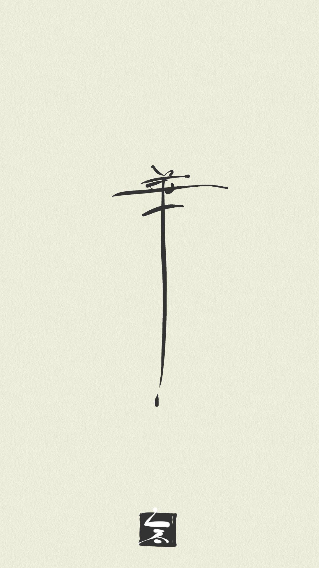 HANA flower chinese japanese calligraphy